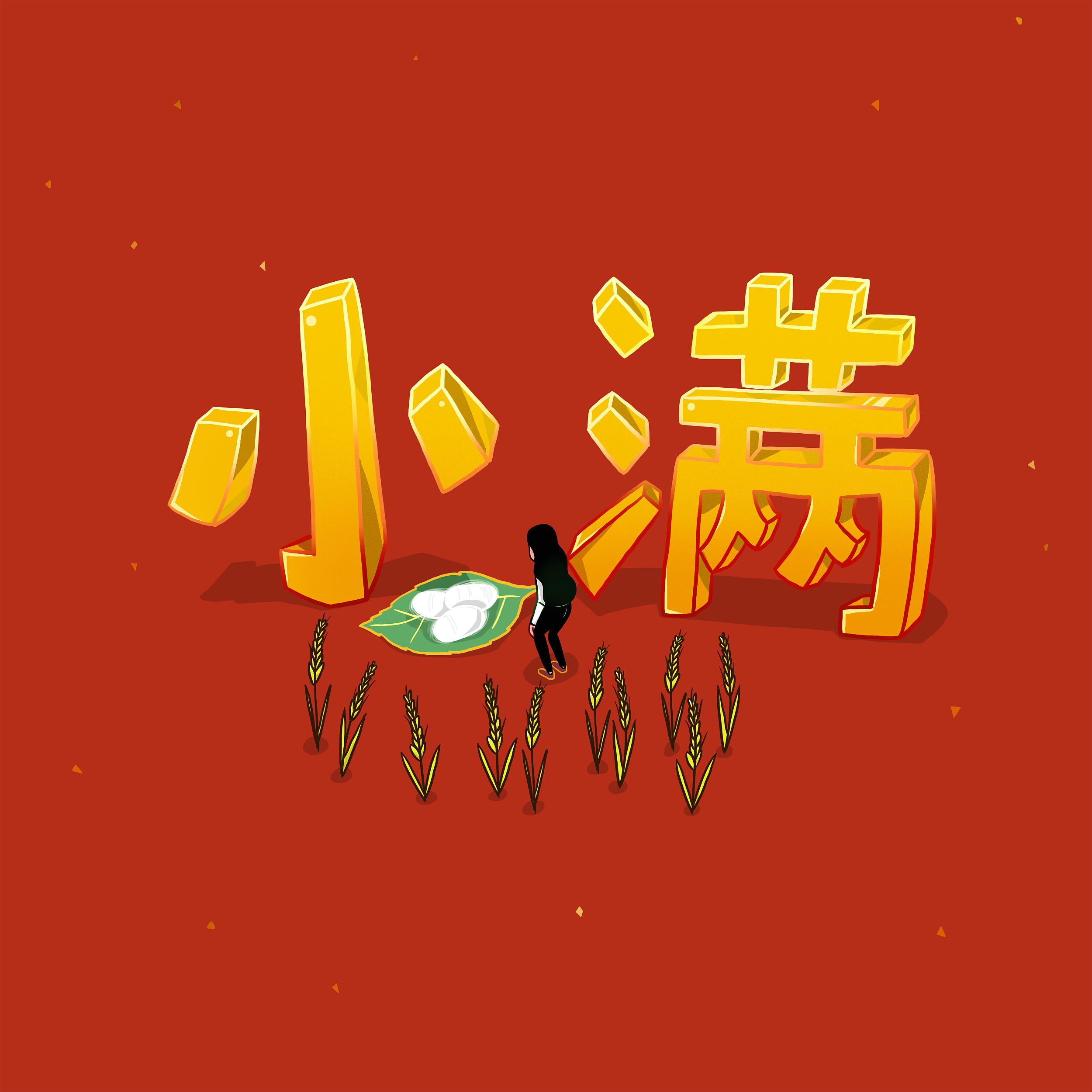 今日小满丨河北多地降雨 麦渐黄,稻花香 物致于此小得盈满