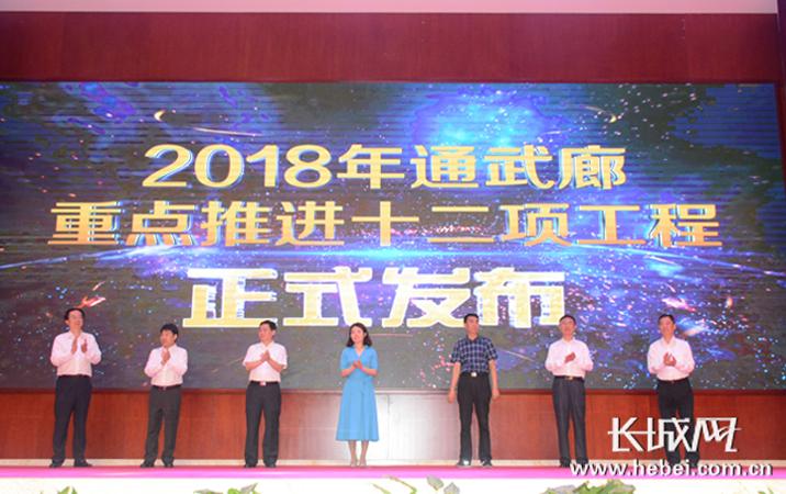 """2018年""""通武廊""""重点推进十二项工程"""