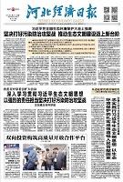 河北经济日报(2018.5.21)