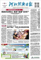河北经济日报(2018.5.22)