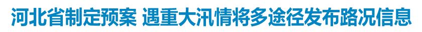 河北省制定预案 遇重大汛情将多途径发布路况信息