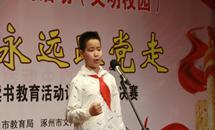 涿州市举办青少年讲故事演讲比赛