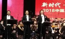 中国三大男高音保定音乐会唱响