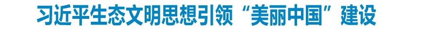 """习近平生态文明思想引领""""美丽中国""""建设"""