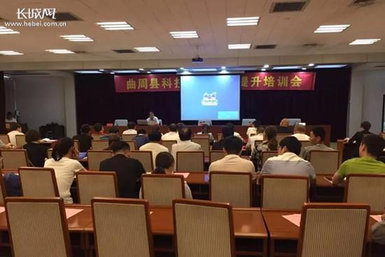曲周县召开科技创新专利提升培训会议