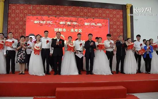 """邯郸市永年区:移风易俗新时尚 集体婚礼正能量 """"向高价彩礼说不"""""""