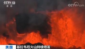 壮观!火山岩浆流入海