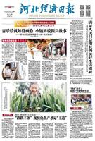 河北经济日报(2018.5.23)