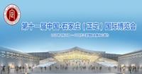 第十一届中国·石家庄(正定)国际博览会