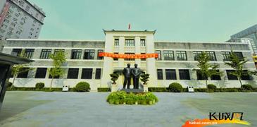 人民币的诞生地——中国人民银行成立旧址