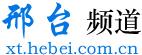 长城网邯郸频道