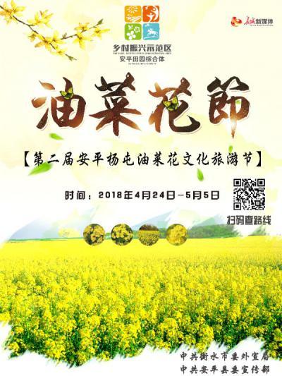 安平县'节赛会展'系列活动