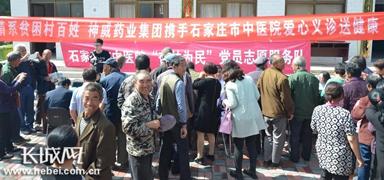 神威药业集团携手石家庄市中医院举行爱心义诊活动