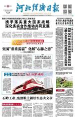 河北经济日报2018.5.24
