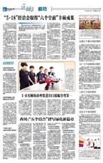 河北经济日报廊坊区域版2018.5.23