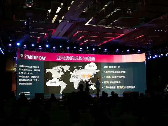 亚马逊AWS在中国推出创业公司国际化项目