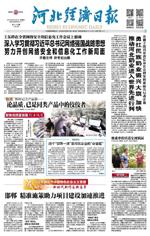 河北经济日报2018.5.25