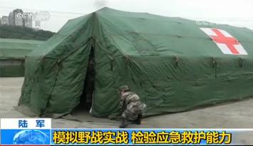 陆军模拟野战实战 检验应急救护能力