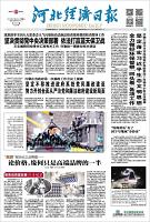 河北经济日报(2018.5.26)