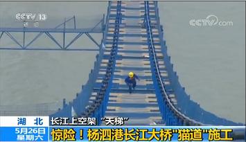 """空中看建设:武汉""""天梯""""重庆""""桥考"""""""