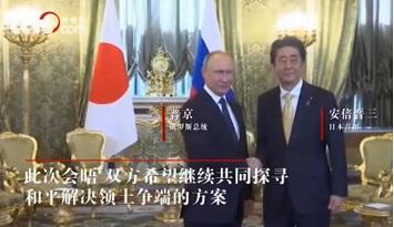 会晤普京,安倍:在这一代彻底解决日俄领土争端