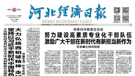 5.27河北经济日报