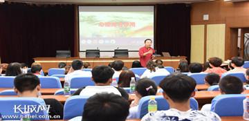 北京师范大学马健教授到邢台职业技术学院开讲座