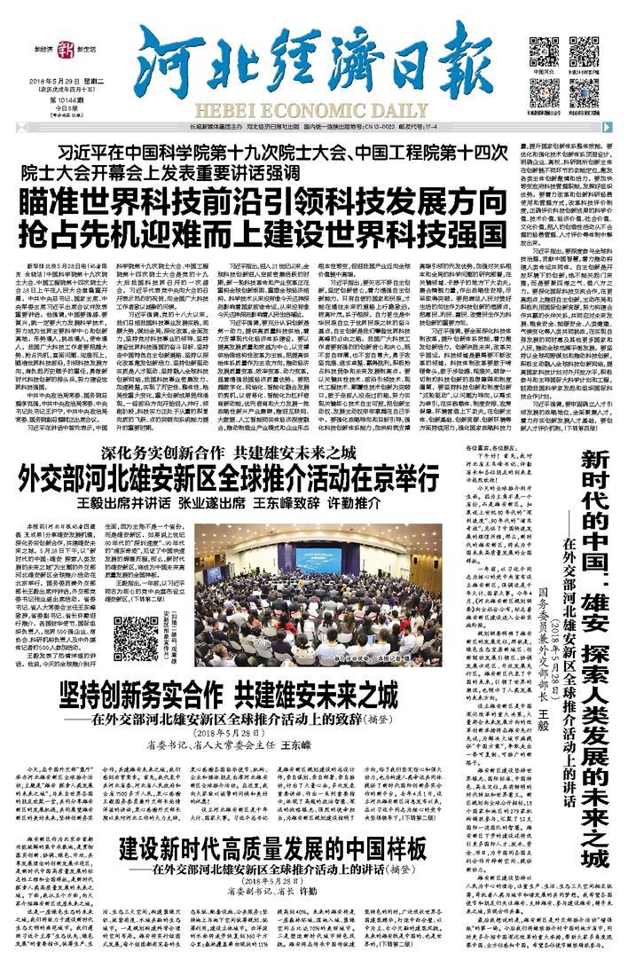 河北经济日报5月29日