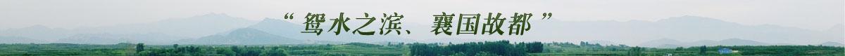 鸳水之滨、襄国故都