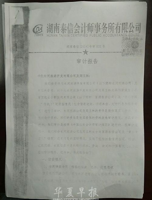 双料博士举报原湖南麻阳县政协委员在任期