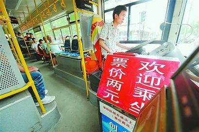 公交车票价6月1日起调整为2元/人次