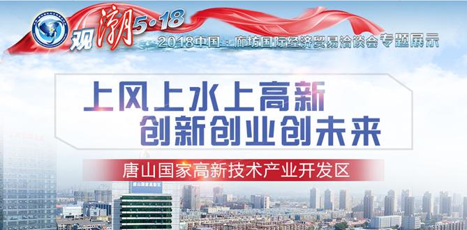 上风上水上高新 创新创业创未来—唐山国家高新技术产业开发区