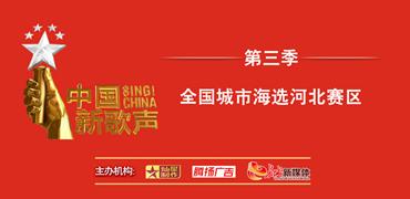 第三季《中国新歌声》河北赛区(石家庄站)