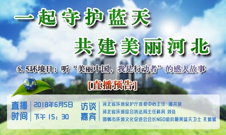"""6.5环境日:听""""美丽中国,我是行动者""""的感人故事"""