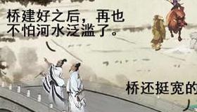 """河北有座""""桥坚强""""——赵州桥传记"""