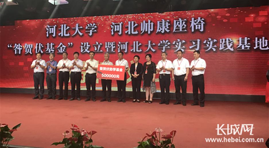 雄安本土企业帅康座椅与河北大学签署战略合作协议
