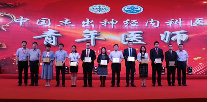 第十一届中国神经内科医师大会在太行国宾馆隆重举行
