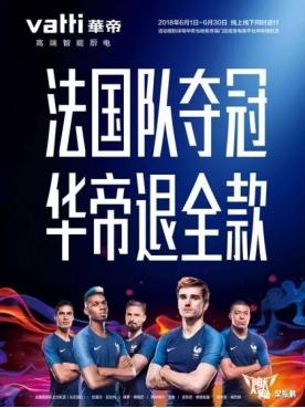 法国队夺冠退全款,华帝世界杯营销连下三城