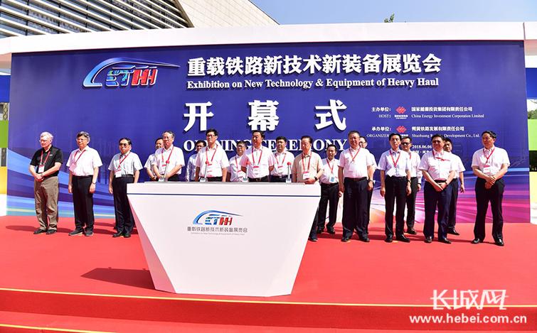 首届重载铁路新技术新装备展览会在肃宁开幕