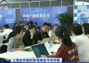 中央广电总台全方位报道上合峰会