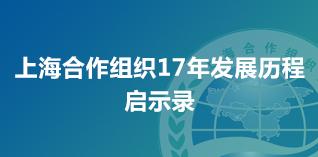 上海合作组织17年发展历程启示录