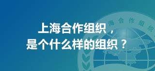 上海合作组织,是个什么样的组织?