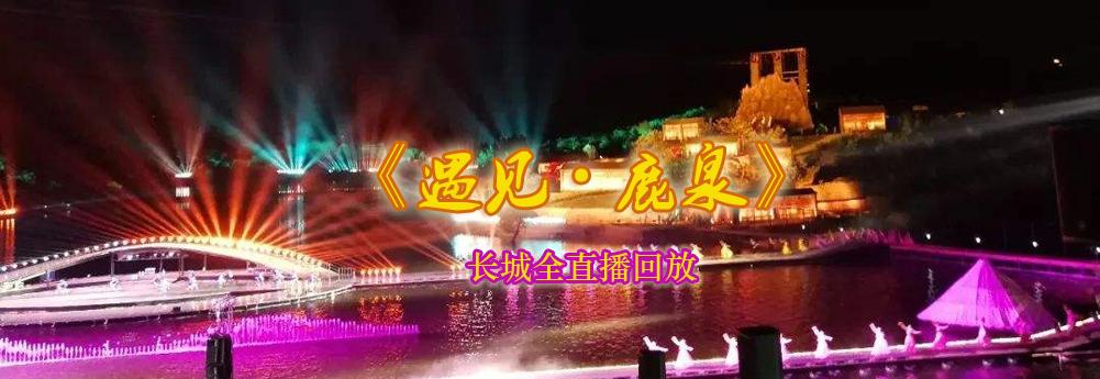 长城全直播大型实景演出《遇见·鹿泉》
