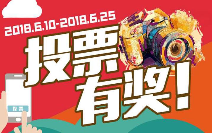 """""""奋斗·激情五月""""河北省系列主题摄影大赛开始投票啦!"""