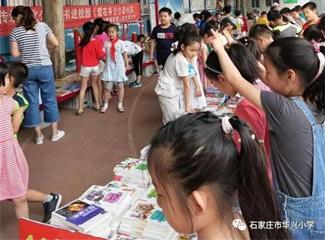 河北省教育捐助爱心联合会图书展走进华兴小学