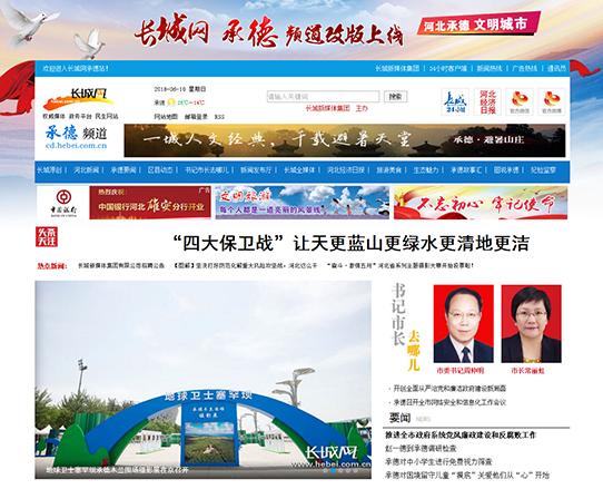 承德市委主要领导对长城网承德频道改版上线<br>和新闻报道工作作出批示