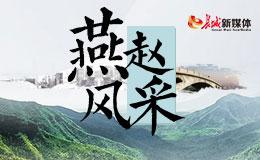 燕赵风采-长城网商会频道