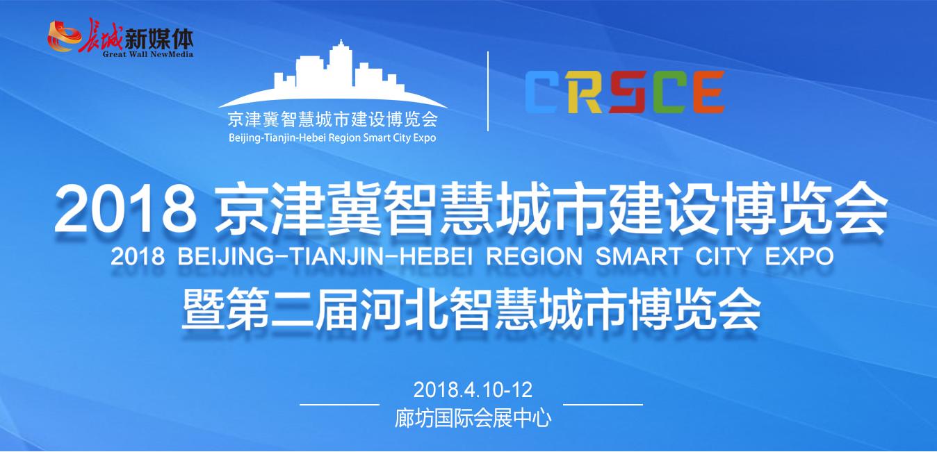 2018京津冀智慧城市建设博览会