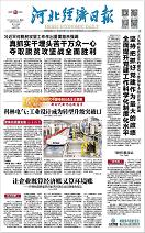 河北经济日报(2018.6.12)