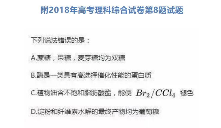 十省发布公告:高考理综全国I卷第8题选A或B均给6分